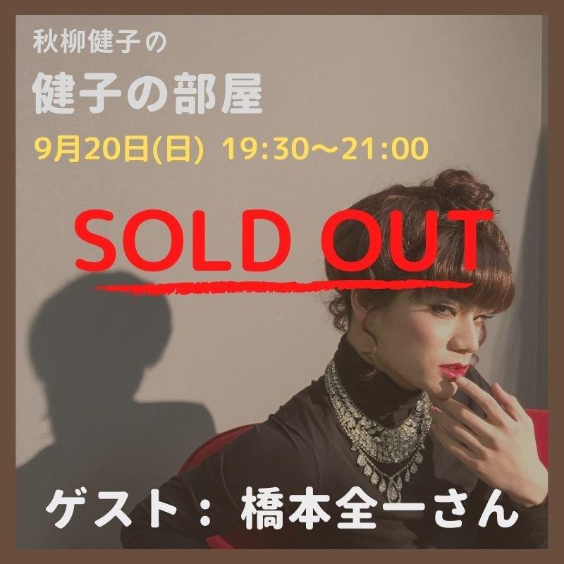 秋柳健子の『健子の部屋』 9月20日(日)19:30 ゲスト:橋本全一さんのイメージその1