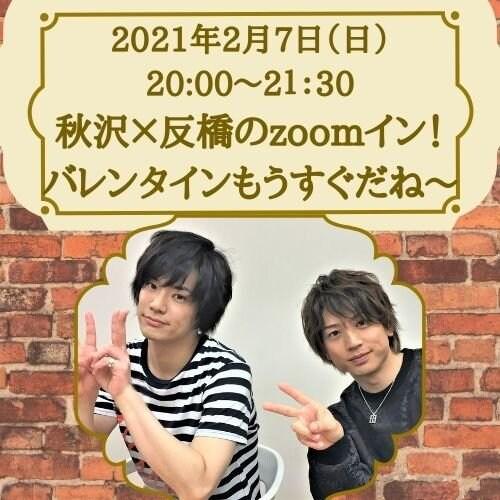 秋沢×反橋のzoomイン!〜バレンタインもうすぐだね〜 2月7日(日)20:00〜21:30のイメージその1