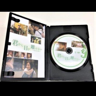 「君から目が離せない〜Eyes On You〜」DVD 4,179円税込み