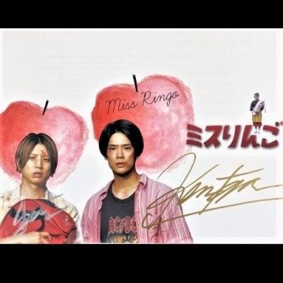 「ミスりんご」パンフレット サイン入り 1,100円税込