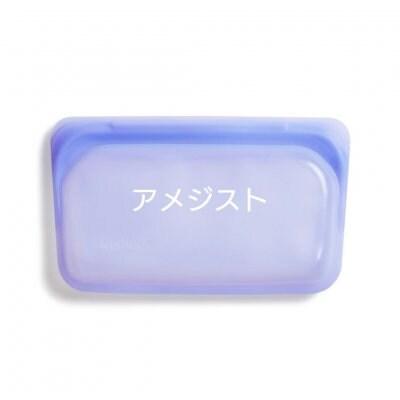 Sサイズ(スナック)293.5mlアメジスト【stasher(スタッシャー)】洗って3000回使えるジップバック