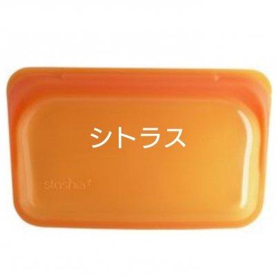 スナック(Sサイズ)293.5mlシトラス【stasher(スタッシャー)】洗って3000回使えるジップバック