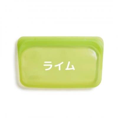 スナック(Sサイズ)293.5mlライム【stasher(スタッシャー)】洗って3000回使えるジップバック