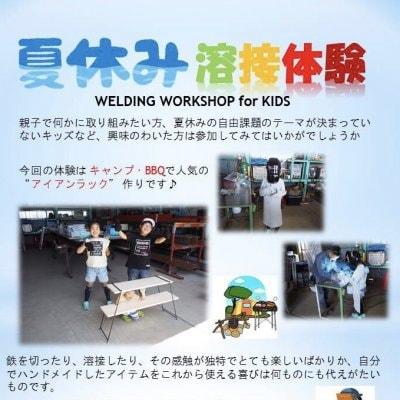 8月11日開催!!夏休み企画/溶接体験!!キャンプ用のアイアンラックを作ろう!!