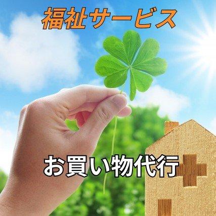 福祉サービス/お買い物代行【割引キャンペーン中!】のイメージその1