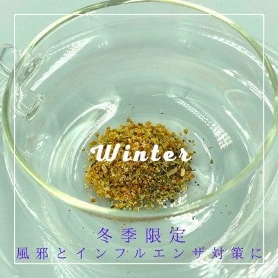冬季限定ハーブティー【Winterウインター】10パック入り/高ポイント還元