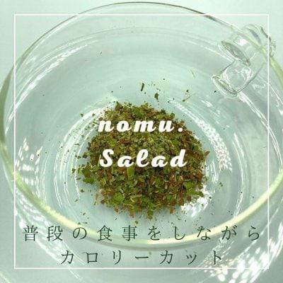 普段の食事をしながら自然にカロリーカットハーブティー【nomu.Saladノ...