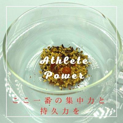 ここ一番の集中力と持久力アップハーブティー【Athlete Powerアスリートパワー】10パック入り/高ポイント還元