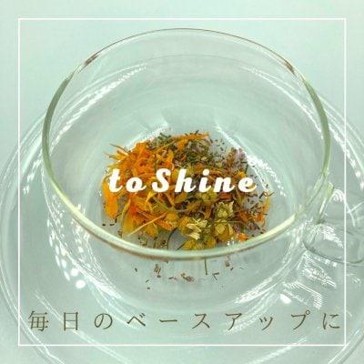 毎日の活力アップに飲みたいハーブティー【to Shineトゥシャイン】10パ...
