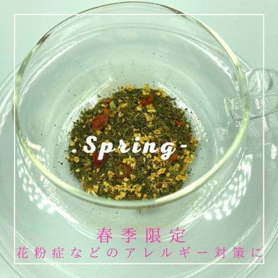 春季限定ハーブティー【.Spring-スプリング】10パック入りメディカルハ...