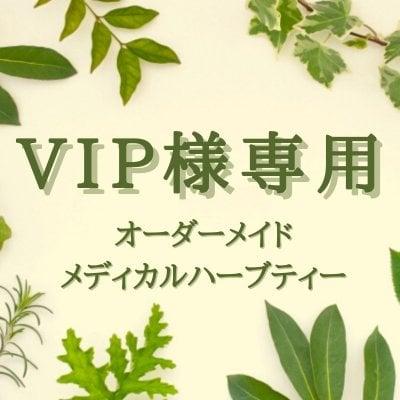 VIP様専用/オーダーメイドメディカルハーブティー/10パック入り/高ポイ...