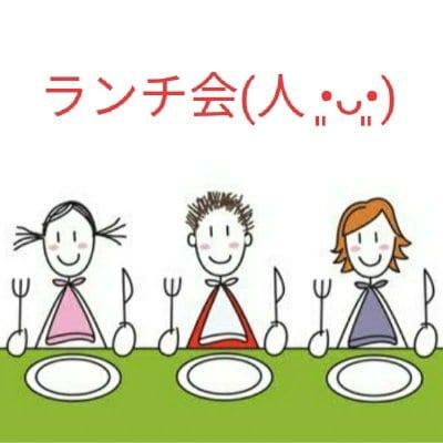11/21㈰12時〜手作りランチ会・お一人参加歓迎〜・友達同士歓迎〜
