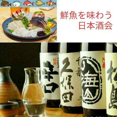 男性限定11/21㈯14時〜鮮魚を味わえる日本酒会・おしゃれレンタルスペース・市場で直接仕入れた鮮魚・日本酒飲み比べできます!