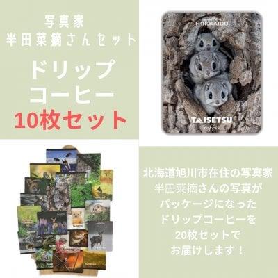 【10枚セット】半田菜摘さんフォトパッケージ✳︎ドリップコーヒーセット