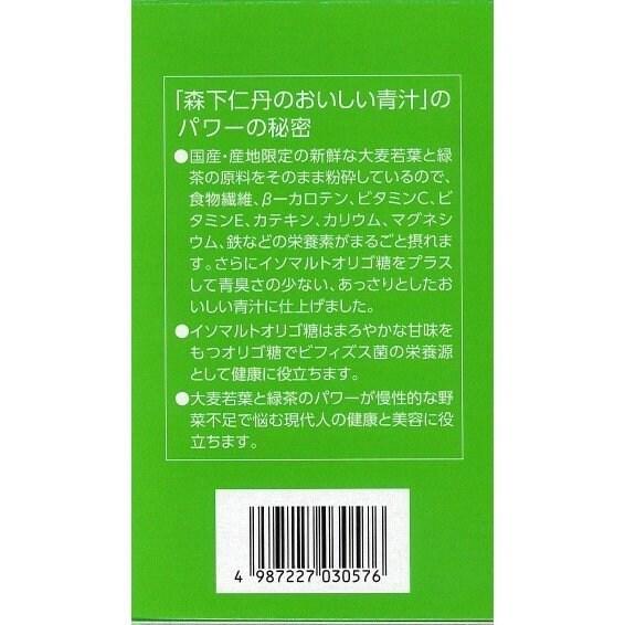 【店頭受取り 店頭払い専用】森下仁丹のおいしい青汁のイメージその4