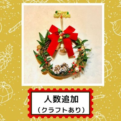 12/19(土)《人数追加(クラフトあり)》✨ 英語レッスン✨🎅 サンタさんと一緒に クリスマスリースを作ろう 🎶🔔🎄イングリッシュ✬レシピ🎄