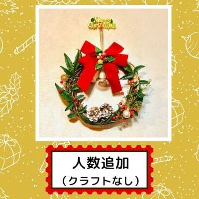 12/19(土)《人数追加(クラフトなし)》✨ 英語レッスン✨🎅 サンタさんと一緒に クリスマスリースを作ろう 🎶🔔🎄イングリッシュ✬レシピ🎄