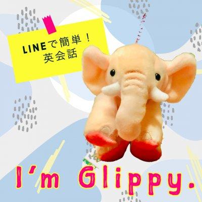 『グリッピー』公式LINE・ワンコイン英会話トーク(月額)