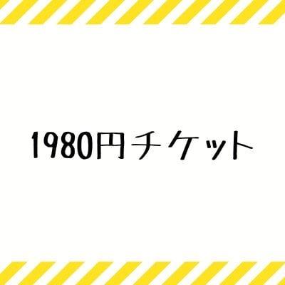 1980円チケット