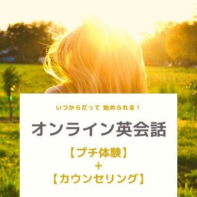 オンライン英会話レッスン【初回プチ体験+カウンセリング】