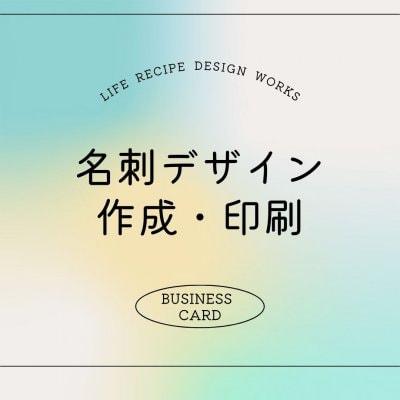 【名刺作成】オリジナル名刺 デザイン制作・印刷[両面・カラー](50枚〜)