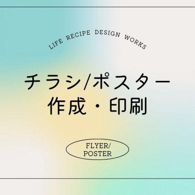 【チラシ作成】店舗チラシ▷▷デザイン制作・印刷[A4/B5・片面・カラー](50枚〜)【初回価格】