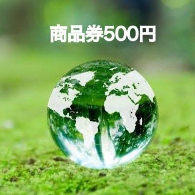 樹商品券500円券