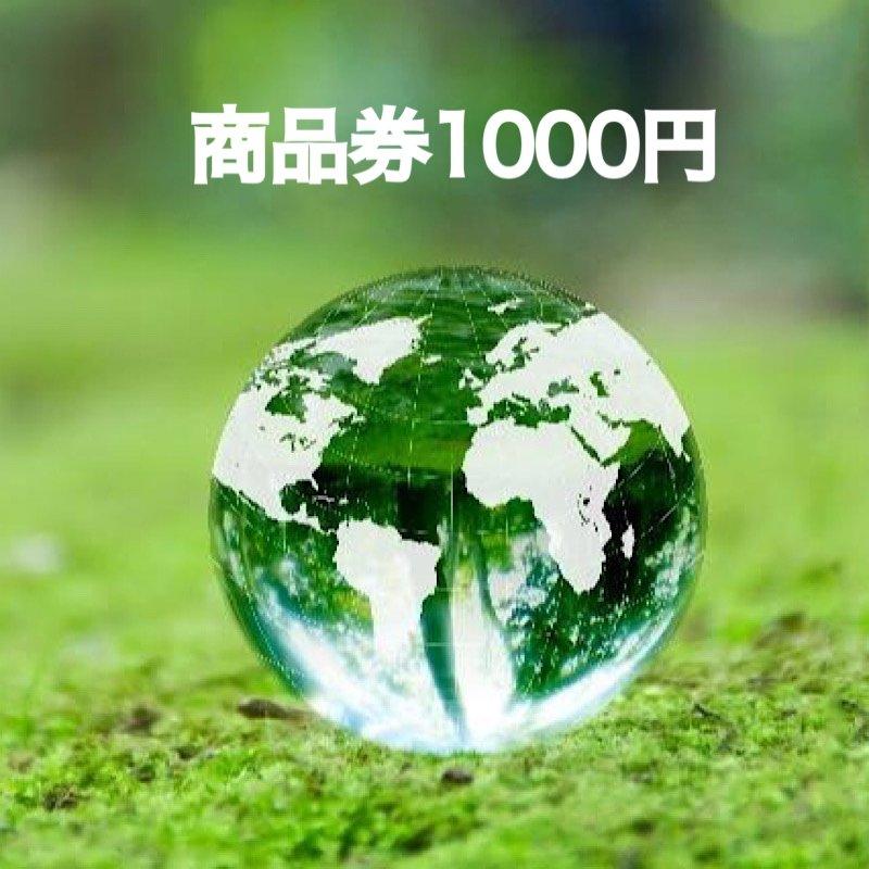 樹商品券1000円券のイメージその1