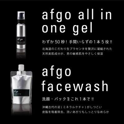 アフゴ|フェイスウォッシュ&オールインワンゲル