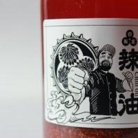 自家製 中華王 辣油(ラー油)中華王のレシピつき