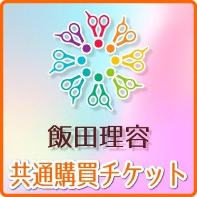 共通購買チケット 1,000円(税込) [現地決済専用]
