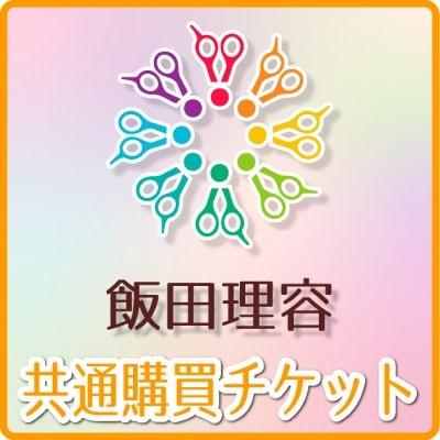 共通購買チケット 2,500円(税込) [現地決済専用]