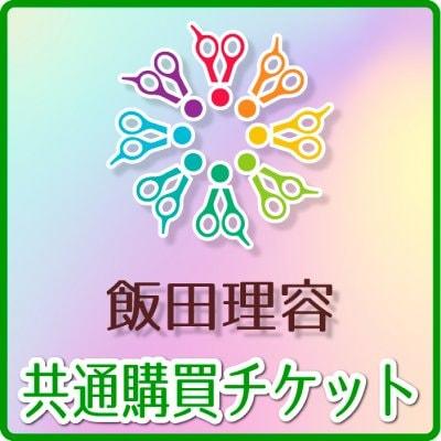 共通購買チケット 4,000円(税込) [現地決済専用]