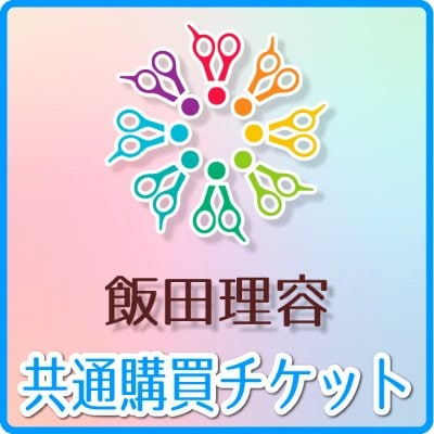 共通購買チケット 5,000円(税込) [現地決済専用]