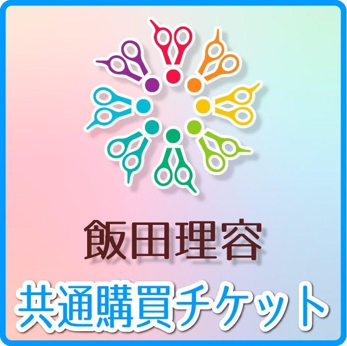 共通購買チケット 5,000円(税込) [現地決済専用]のイメージその1