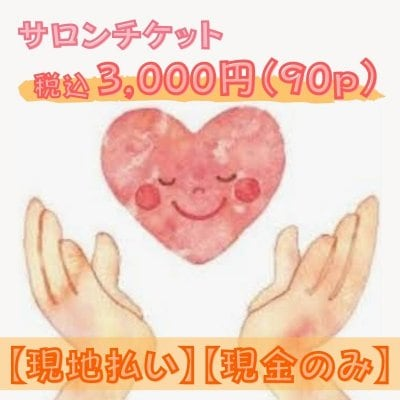 【現地払い】サロンチケット3,000円|沖縄県南城市SalonOla*RelaxationHapiHapi