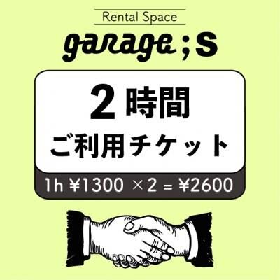 ♪ OPEN記念 ♪  通常1時間 ¥1300→→1時間 ¥1000 レンタルスペース【garage;S】2時間ご利用チケット