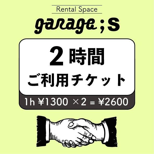 ♪ OPEN記念 ♪  通常1時間 ¥1300→→1時間 ¥1000 レンタルスペース【garage;S】2時間ご利用チケットのイメージその1
