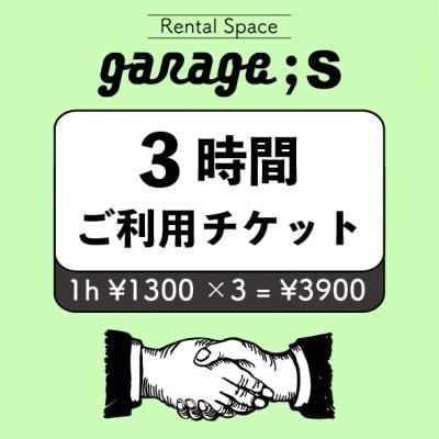 ♪ OPEN記念 ♪  通常1時間 ¥1300→→1時間 ¥1000 レンタルスペース【garage;S】3時間ご利用チケット