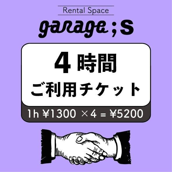 ♪ OPEN記念 ♪  通常1時間 ¥1300→→1時間 ¥1000 レンタルスペース【garage;S】4時間ご利用チケットのイメージその1