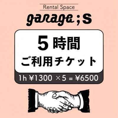 ♪ OPEN記念 ♪  通常1時間 ¥1300→→1時間 ¥1000 レンタルスペース【garage;S】5時間ご利用チケット