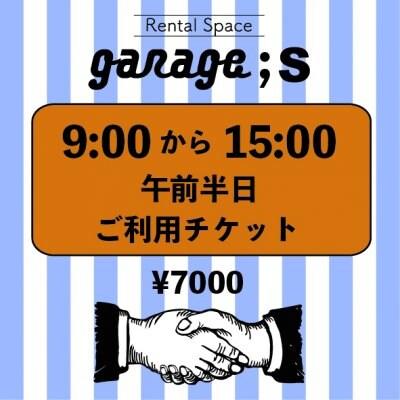 ♪ OPEN記念 ♪  通常1時間 ¥1300→→1時間 ¥1000 レンタルスペース【garage;S】9:00から15:00午前半日チケット