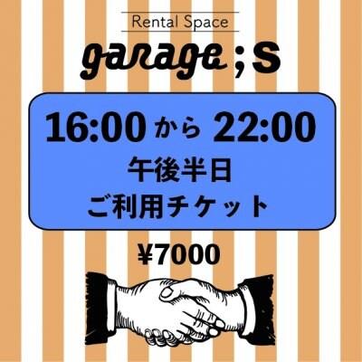 ♪ OPEN記念 ♪  通常1時間 ¥1300→→1時間 ¥1000 レンタルスペース【garage;S】16:00から22:00午後半日チケット