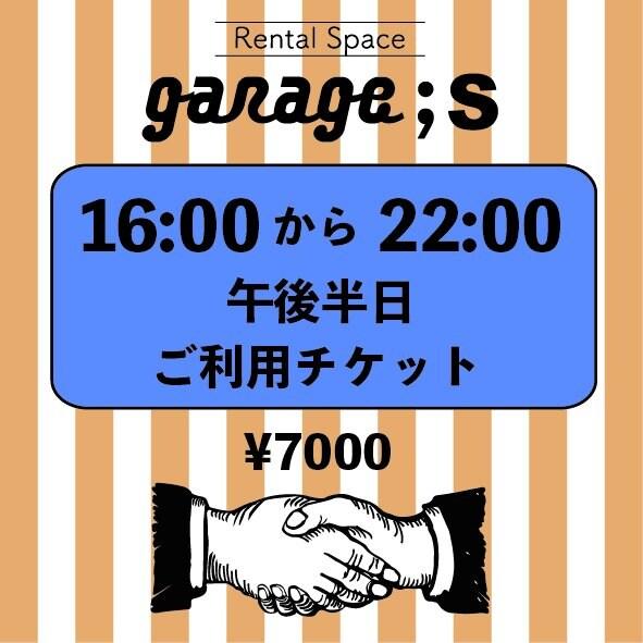 ♪ OPEN記念 ♪  通常1時間 ¥1300→→1時間 ¥1000 レンタルスペース【garage;S】16:00から22:00午後半日チケットのイメージその1