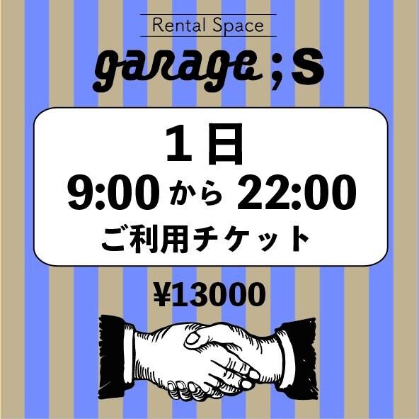 ♪ OPEN記念 ♪  通常1時間 ¥1300→→1時間 ¥1000 レンタルスペース【garage;S】9:00から22:00 1日券のイメージその1