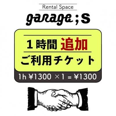 [複製]♪ OPEN記念 ♪  通常1時間 ¥1300→→1時間 ¥1000 レンタルスペース【garage;S】1時間追加ご利用チケット