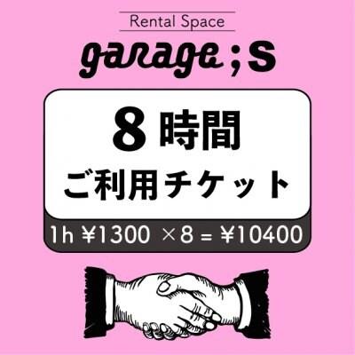 ♪ OPEN記念 ♪  通常1時間 ¥1300→→1時間 ¥1000 レンタルスペース【garage;S】8時間ご利用チケット