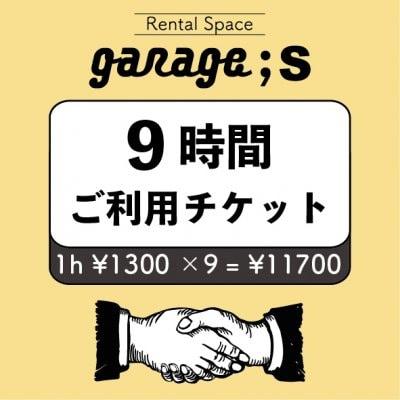 ♪ OPEN記念 ♪  通常1時間 ¥1300→→1時間 ¥1000 レンタルスペース【garage;S】9時間ご利用チケット