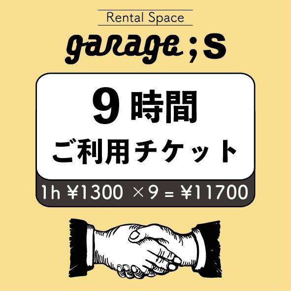 ♪ OPEN記念 ♪  通常1時間 ¥1300→→1時間 ¥1000 レンタルスペース【garage;S】9時間ご利用チケットのイメージその1