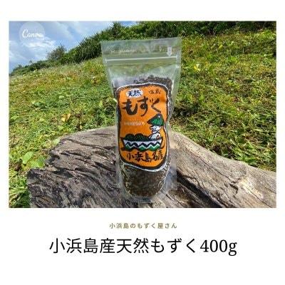 《天然もの》小浜島原産もずく400g